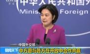 中国外交部:中方愿与各方在开放中合作共赢