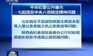 中央纪委公开曝光七起违反中央八项规定精神问题