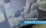 65岁男子电梯强吻女童 门开时仍未停