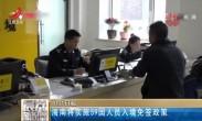 5月1日起 海南将实施59国人员入境免签政策