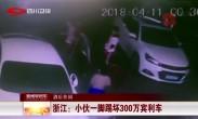 酒后惹祸:小伙一脚踢坏300万宾利车