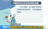 关注手足口病:中国疾控中心发布防控核心信息
