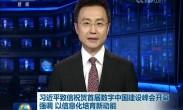 习近平致信祝贺首届数字中国建设峰会开幕强调 以信息化培育新动能 用新动能推动新发展 以新发展创造