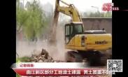 20180402记者调查:曲江新区部分工地渣土裸露  黄土覆盖不到位