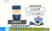 公安部发布A级通缉令:通缉十名重大盗抢骗犯罪在逃人员