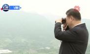 习近平:自力更生 上下同心 共圆中国梦