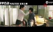 《脱单告急》终极预告 董子健钟楚曦春夏情感纠葛曝光