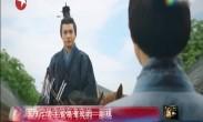 《三国机密》 马天宇:先读史后明理