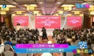 北京国际电影节 让世界为之瞩目