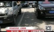 20180420记者调查:校门口变 马路市场 占道经营难铲除