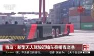 新型无人驾驶运输车亮相青岛港
