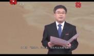 2018年3月29日 《丝路阅读》之郭立宏:多读书 修正德