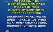 中共中央政治局召开会议 分析研究当前经济形势和经济工作 审议《关于新时代加强党政军警民合力强边固