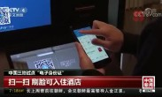 """中国三地试点""""电子身份证"""""""