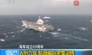 海军成立69周年:入列六年 航母编队密集训练