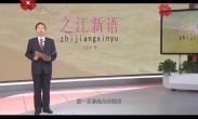"""2018年3月16日《丝路阅读》之刘生荣:一个党员就是""""一面旗"""""""