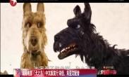 动画电影《犬之岛》 中文版发行