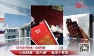"""20180502《党风政风热线》记者调查:小区联通""""连不通"""" 业主干着急"""