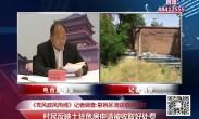 20180507记者调查:鄠邑区涝店镇永安村 村民反映土坯房申请被收取好处费
