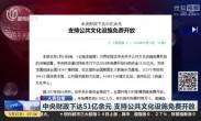 中央财政下达51亿余元 支持公共文化设施免费开放