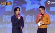 林宥嘉透露消除紧张妙招 现场尽显无厘头属性