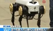 第五届中国机器人峰会:新产品亮相 机器人展精彩纷呈