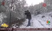 黑龙江:夏冬大反转 五月迎飞雪