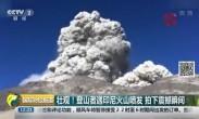 壮观!登山者遇印尼火山喷发 拍下震撼瞬间