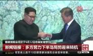 朝美首脑会晤定于6月12日在新加坡举行