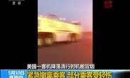 美国一客机降落滑行时机舱冒烟:紧急撤离乘客 部分乘客受轻伤