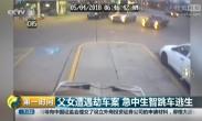 父女遭遇劫车案 急中生智跳车逃生