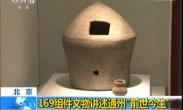"""北京:169组件文物讲述通州""""前世今生"""""""