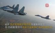 苏-35首飞巴士海峡 性能优异地位独特中国或再增购
