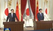 李克强同日本首相安倍晋三举行会谈时强调 努力实现中日关系长期健康稳定发展