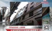 20180528记者调查:长安区西韦村村民违规加盖房屋  无人监管