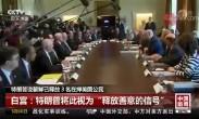特朗普说朝鲜已释放3名在押美国公民