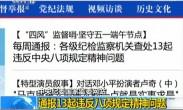 中央纪委国家监委网站通报13起违反八项规定精神问题