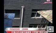 20180523记者调查:红福小区出现五层建筑 主管部门称不清楚