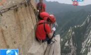 陕西:华山长空栈道更换木板