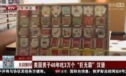 """美国男子46年吃3万个""""巨无霸""""汉堡"""