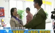 """汶川地震十周年 """"安康家园"""":十年成长 爱在延续"""