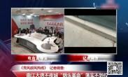 20180531记者调查:曲江大唐不夜城 烟头革命 落实不到位呢