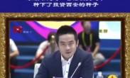 上海恺英网络科技有限公司CEO 王悦 永康书记的一番话在我心中种下了投资西安的种子