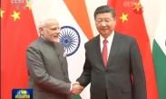 习近平会见印度总理