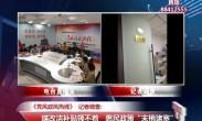 """20180626党风政风热线 记者调查:煤改洁补贴领不着 惠民政策""""末梢堵塞""""?"""