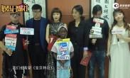 《宝贝特攻2》征战上影节 关爱失孤儿童唱响能量之歌