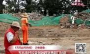 20180620记者调查:东兆余村垃圾问题遇到两部门扯皮
