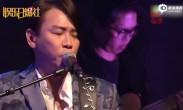 陶喆新加坡开唱麦克风消音 全场安静2分钟超尴尬