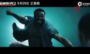 太彪了!黄晓明唱《金蝉脱壳2》宣传曲 秀 青普 rap