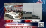 20180607《党风政风热线》记者调查:整改回头看——沁水新城小区违法加盖仍未拆除